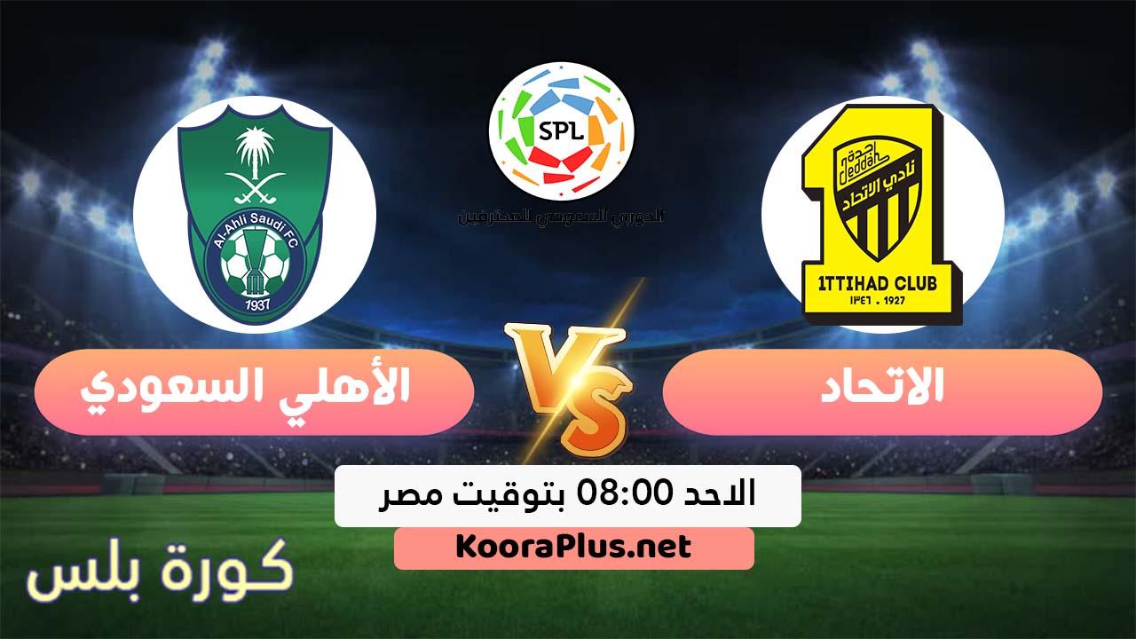 مشاهدة مباراة الإتحاد والأهلي السعودي بث مباشر اليوم 09-08-2020 الدوري السعودي