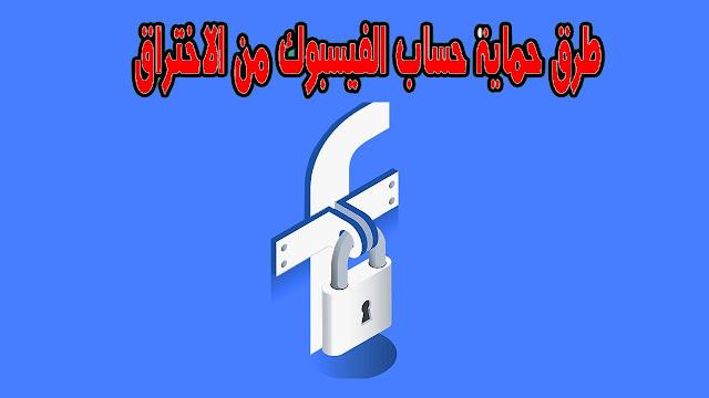 حماية حساب الفيس بوك Facebook وداعا للهكر وتحدى