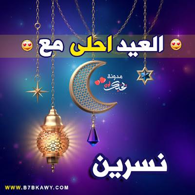 العيد احلى مع نسرين