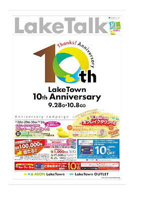 LakeTalk