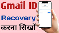 gmail account recovery,how to recover gmail account,recover gmail account,google account recovery,how to recover gmail account password,how to recover your gmail account,gmail,google account,recover gmail account without phone or email,recover gmail password,gmail password,recover google account,google account recovery phone number,how to recover google account without phone number