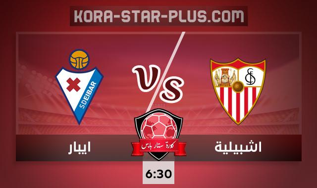 مشاهدة مباراة اشبيلية وايبار بث مباشر كورة ستار اون لاين لايف اليوم بتاريخ 24-10-2020 في الدوري الاسباني