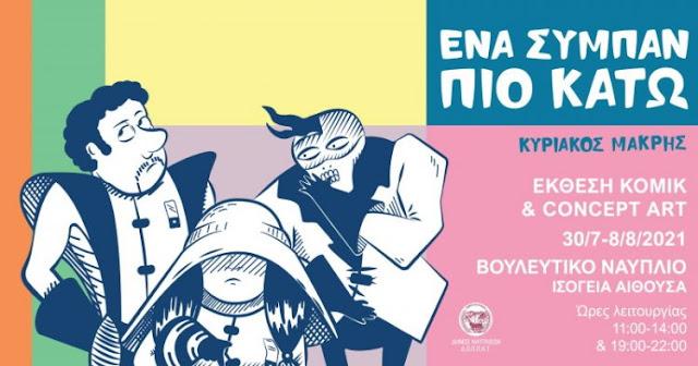 Έκθεση κόμικ στο Ναύπλιο