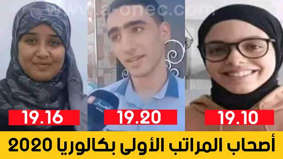 أصحاب المراتب الأولى في شهادة البكالوريا -  معدلات القبول في الجزائر