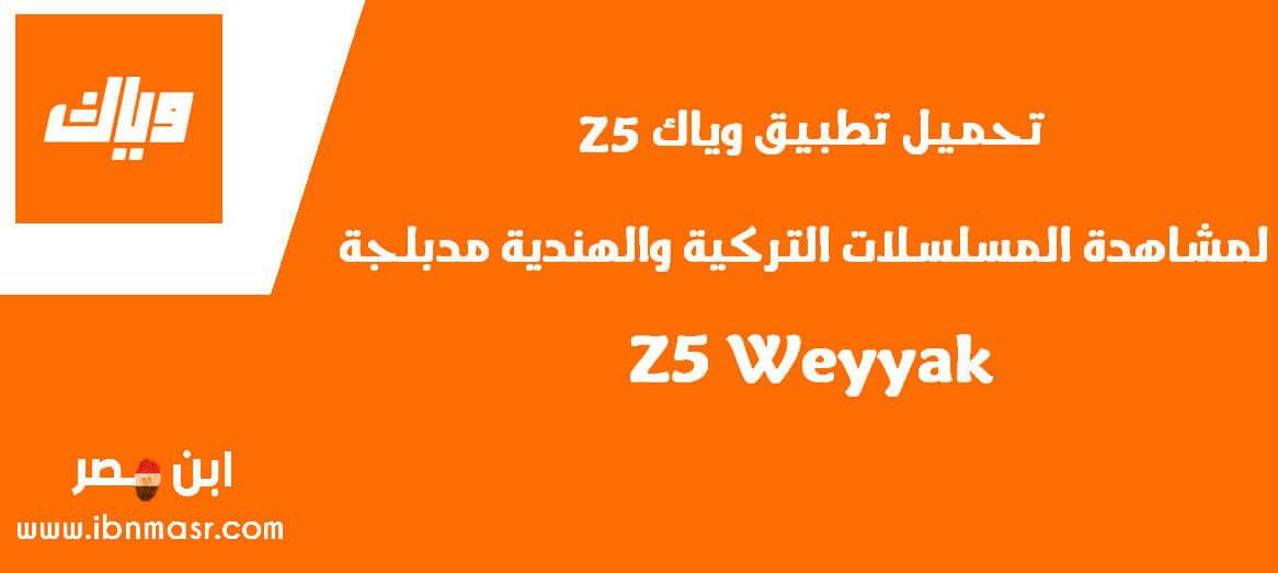 تحميل تطبيق Z5 وياك Z5 Weyyak للأندرويد والأيفون