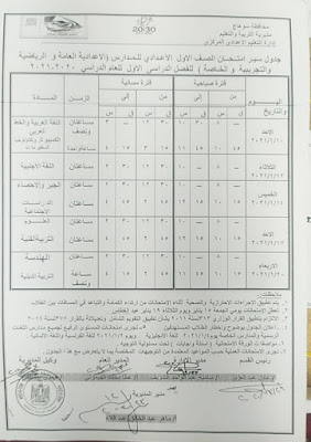 جدول امتحانات الفصل الدراسي الأول للمرحلتين الابتدائية والإعدادية بسوهاج 2021 الجدول النهائى والرسمى