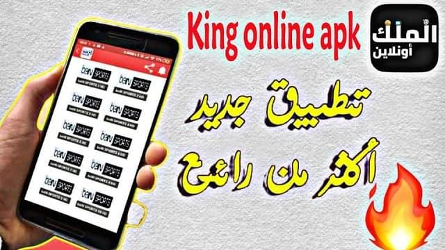 تحميل تطبيق King online apk