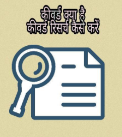 keyword research in hindi,keyword in hindi,keyword kya hota hai,keyword density kya hai,keyword ka matlab kya hai,keyword kaise search karen,hindi keyword research tool,keyword ko hindi mein kya kehte hain,key word in hindi meaning,keyword ka matlab,keyword research in hindi