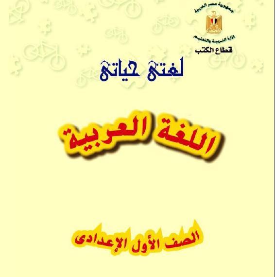 مذكرة شرح الوحدة الاولى لللغة العربية للصف الاول الأعدادى 2021
