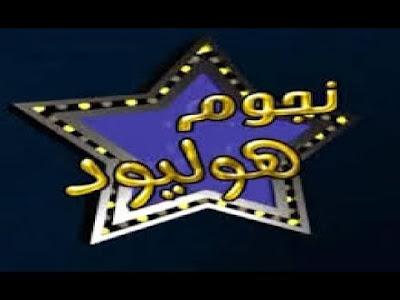 قناة نجوم هوليود 2 افلام رعب