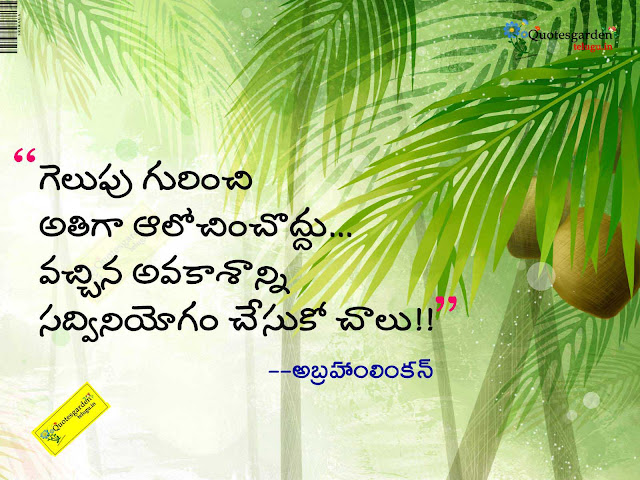 Telugu Quotes - Best inspirational telugu quotes - Best telugu victory quotes