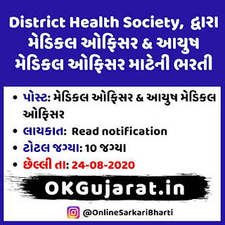 District Health Society Recruitment 2020