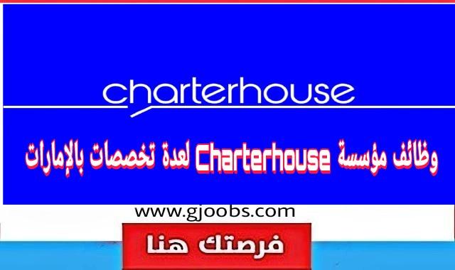 وظائف شاغرة بمؤسسة Charterhouse لعدة تخصصات بالإمارات