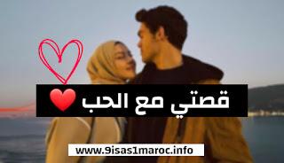 قصتي مع الحب و الرونسية مع حبيبي