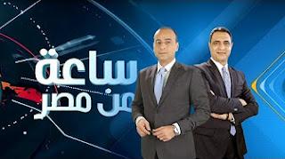 برنامج ساعة من مصر حلقة السبت 25-3-2017
