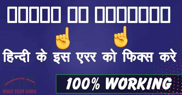Download Square Boxes Hindi Font Error Fix Karne ki Jankari | Hindi ...