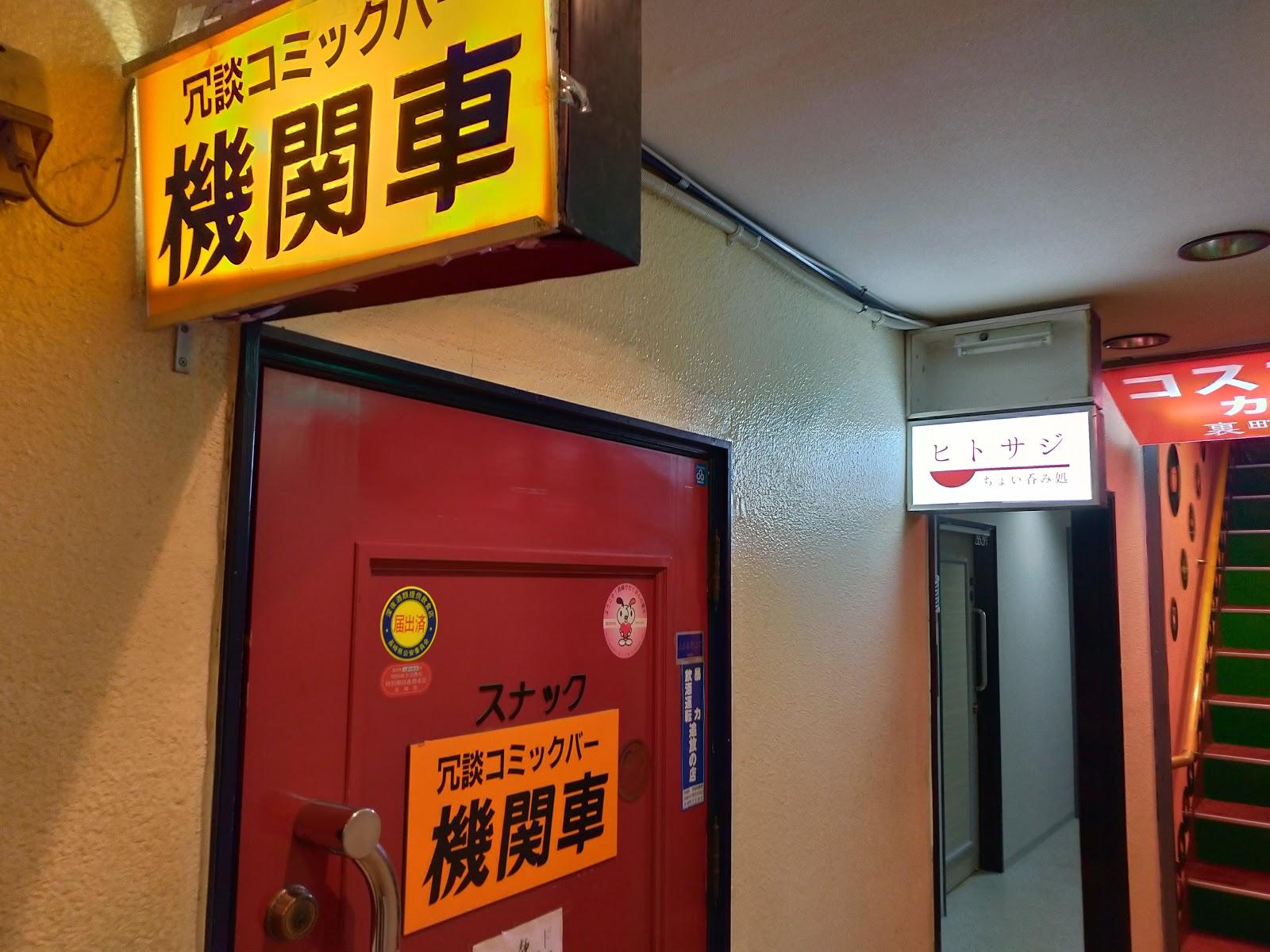 長崎市思案橋横丁冗談コミックバー機関車