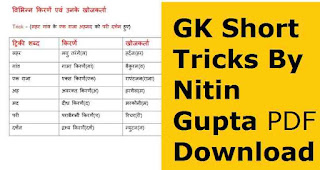 GK Short Tricks By Nitin Gupta PDF