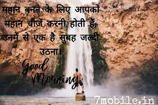 Good Morning Shayari Walpaper Download