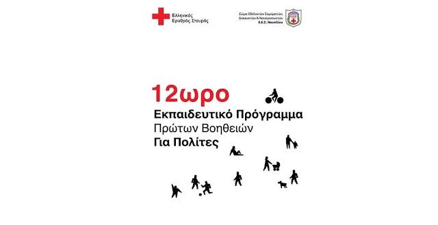 Αργολίδα: Εκπαιδευτικό πρόγραμμα πρώτων βοηθειών για πολίτες στα Δίδυμα