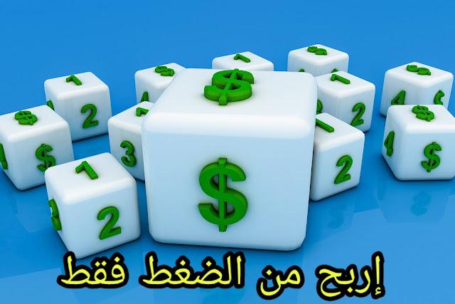 إربح المال من تطبيق Money Cube بسهولة | رائع