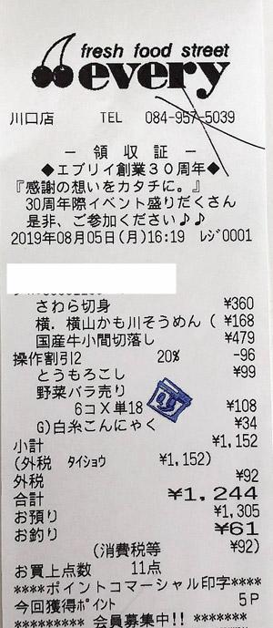every 川口店 2019/8/5 のレシート