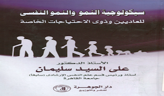 كتاب سيكولوجية النمو و النمو النفسي للعاديين و ذوي الإحتياجات الخاصة pdf