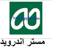 تحميل برنامج nsb appstudio للكمبيوتر برابط مباشر بالعربي الاخضر والاحمر