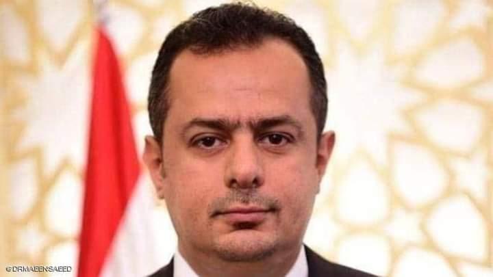 رئيس الوزراء اليمني معين عبد الملك.مصر وبريطانيا وغريفيث يرحبون بتشكيل الحكومة