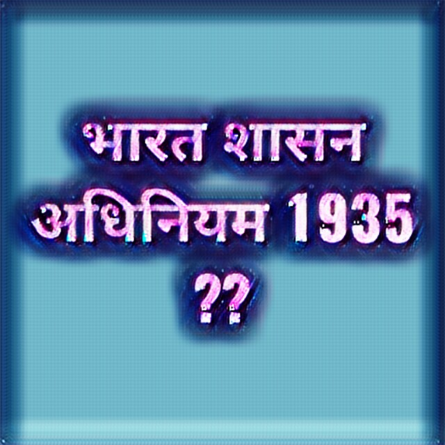 Government of India act 1935 GK in Hindi /भारत शासन अधिनियम 1935