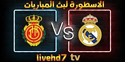 موعد مباراة ريال مدريد وريال مايوركا بتاريخ 22-09-2021 الدوري الاسباني