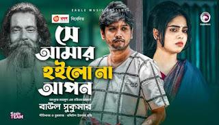 Se Amar Hoilo Na Apon Lyrics (সে আমার হইলো না আপন) Baul Sukumar