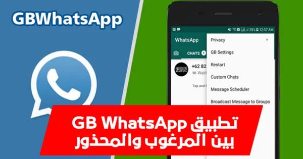 تطبيق GB WhatsApp خطر يهدد حسابك - تعرف على مميزاته ومخاطره