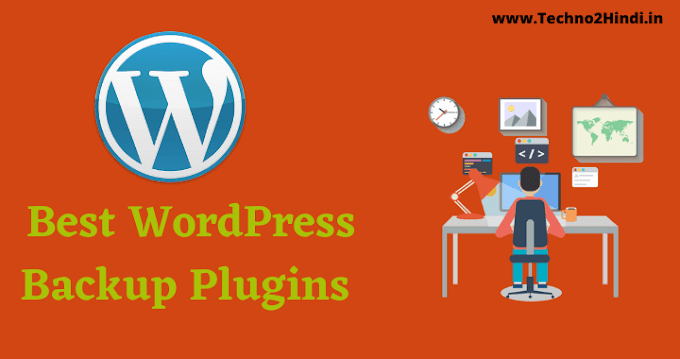Top 7 Best WordPress Backup Plugins 2020 in Hindi