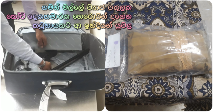 https://www.gossiplankanews.com/2018/10/indian-couple-nabbed-katunayake-with-drugs.html#more