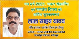 *Ad : प्राथमिक शिक्षक संघ जौनपुर के वरिष्ठ उपाध्यक्ष लाल साहब यादव की तरफ से नव वर्ष 2021, मकर संक्रान्ति एवं गणतंत्र दिवस की हार्दिक बधाई*