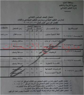 جدول امتحانات الشهادة الابتدائيه (الصف السادس) 2017 الترم الاول .جميع المحافظات
