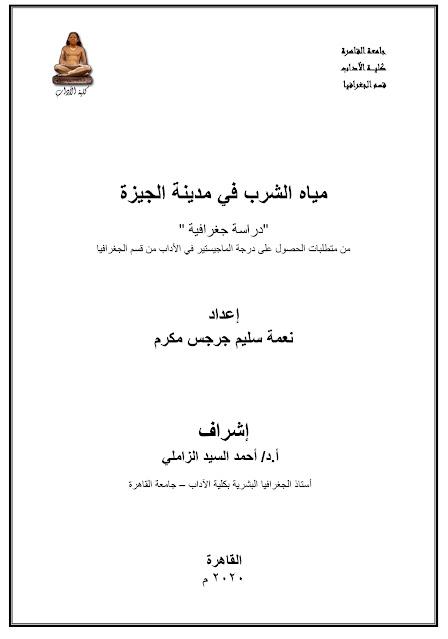 مياه الشرب في مدينة الجيزة ، دراسة جغرافية .. رسالة ماجستير - نعمة سليم جرجس مكرم .pdf