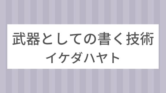 武器としての書く技術_イケダハヤト_ブログはやっぱり奥が深い。イケダハヤト『武器としての書く技術』を読んだ感想。
