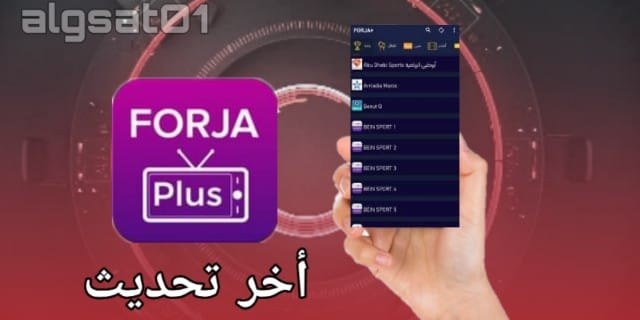 FORJA Plus Apk   - FORJA Plus TV  - t - فورجة بلس -