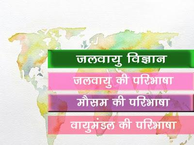 जलवायु विज्ञान क्या है   मौसम क्या होता है  जलवायु क्या होती है    Climatology in Hindi