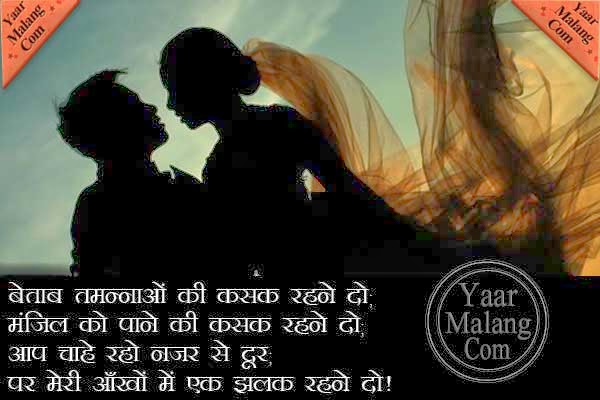 Latest Love Hurts Quotes In Hindi