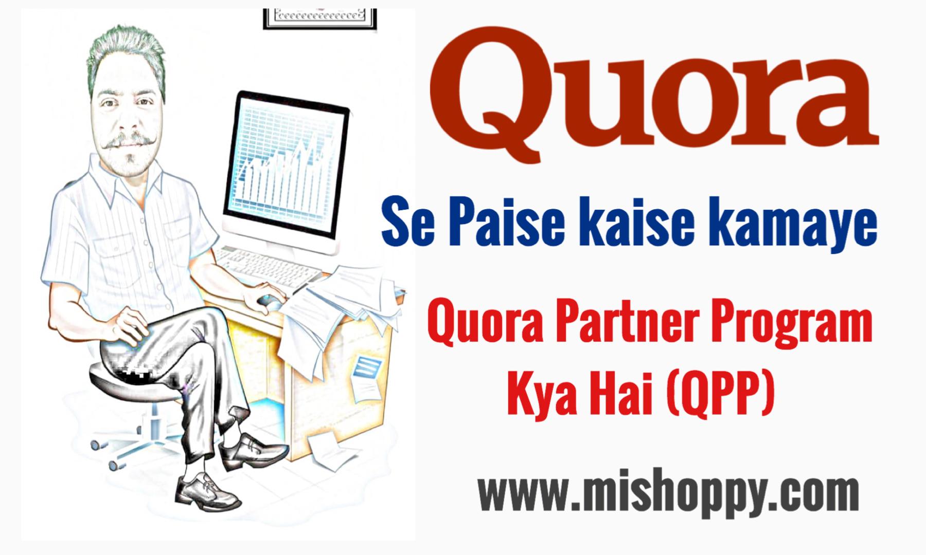 Quora Partner Program Kya Hai (QPP) और इससे पैसे कैसे कमाए, How to Earn Money from Quora Partner Program in Hindi, Quora Kya hai, quora app