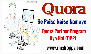 Quora Partner Program Kya Hai (QPP) और इससे पैसे कैसे कमाए, How to Earn Money from Quora Partner Program in Hindi, Quora Kya hai, quora app