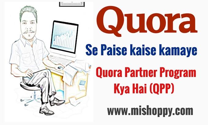 Quora Partner Program Kya Hai (QPP)  क्योरा  के फायदे  हिन्दी मै