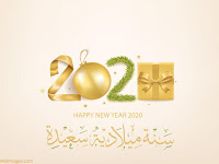 صور رأس السنة الميلادية 2020 | تهنئة السنة الجديدة Happy New Year