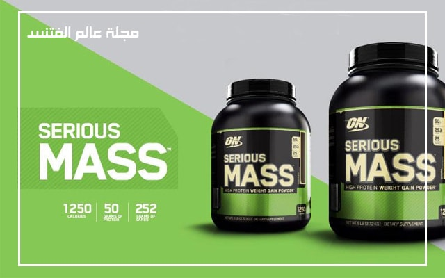 serious mass,مكمل غذائي serious mass,سيرياس ماس,كيفية استخدام serious mass,فوائد serious mass,شرح serious mass,زيادة الوزن,serious mass review,serious mass gainer,optimum serious mass,serious mass اضرار,serious mass فوائد,soriouss mass,mass,optimum nutrition serious mass review,سيريوس ماس,مكمل سيرياس ماس,واي بروتين