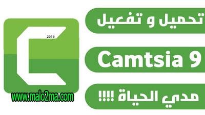تنزيل برنامج camtasia 2019 مع تفعيل البرنامج بطريقة مجانية