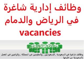 وظائف السعودية وظائف إدارية شاغرة في الرياض والدمام vacancies وظائف إدارية شاغرة في الرياض والدمام vacancies  1- مطلوب موظف ذو خبرة للعمل في مكاتب الخدمات العامة والخدمات التجارية في الدمام يرجى التواصل عبر موبايل + واتساب 00966507720233 2- مطلوب موظفين وموظفات للعمل بكافة الوظائف والتخصصات الخاصة من أعمال مهنية وخدمية لدى شركة نفط في الرياض يرجى إرسال الاسم الى الايميل ليتم الرد عليكم العمل 7 ساعات, الرواتب مجزية, يوجد مسكن للمغترب ومواصلات تتبع للشركة جميع الجنسيات مطلوبة للتقدم إلى الوظيفة أرسل سيرتك الذاتية عبر الإيميل التالي  mekanksestm@gmail.com 3- مطلوب موظف تأمين سيارات وتجديد ونقل للعمل في معارض النسيم في الرياض الخبرة: سنة واحدة على الأقل يرجى التواصل عبر موبايل + واتساب 00966502330999 4- مطلوب موظف استقبال سعودي للعمل لدى منتجع في جازان يشترط وجود خبرة سابقة في المجال الدوام ليلي الراتب 3000 ريال يرجى التواصل عبر الواتساب فقط 00966598333983 5- مطلوب موظف للعمل لدى معرض كماليات في الرياض الخبرة لا تقل عن ثلاث سنوات يشترط أن يكون لديه خبرة في قسم الأواني إقامة سارية المفعول الراتب 1700 + سكن يرجى التواصل عبر الرقم 00966547451035