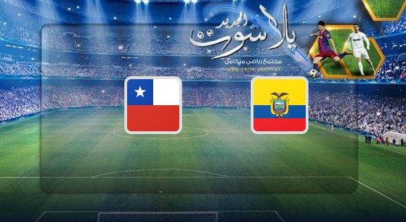نتيجة مباراة الإكوادور وتشيلي اليوم 22-06-2019  قناة Bein max كوبا أمريكا 2019